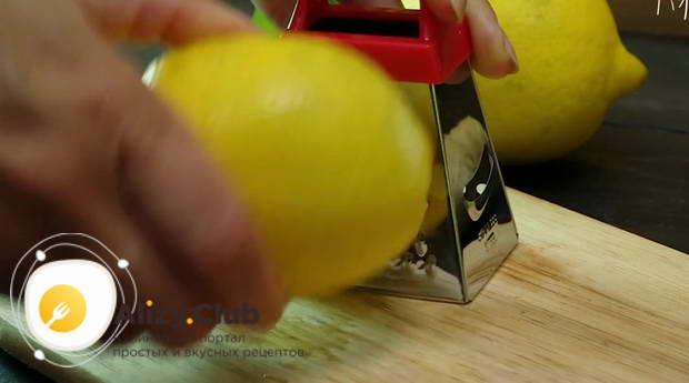 С помощью мелкой терки снимаем с одного лимона полную чайную ложку цедры