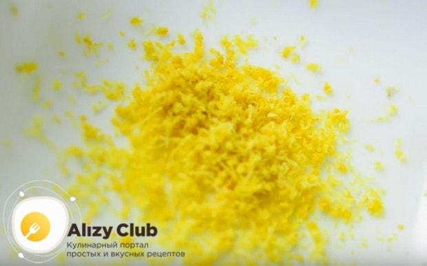 Перед тем, как приготовить лимонный курд, натираем на самой мелкой терке цедру лимона.