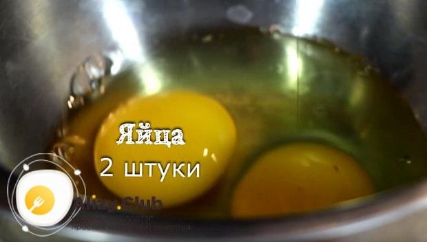 в отдельную емкость разбиваем два куриных яйца