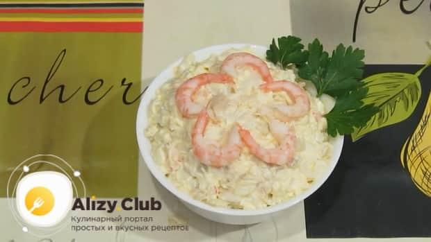 Для приготовления салата из кальмаров креветок и красной рыбы, заправьте салат