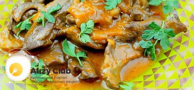 По рецепту для приготовления говяжьего сердца, подготовьте ингредиенты