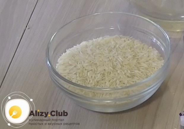 Рис промываем и немного подсушиваем.