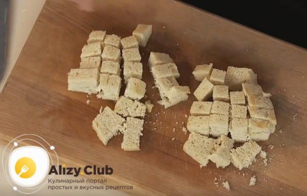 Срезав с хлеба корочки, нарезаем его небольшими кусочками.