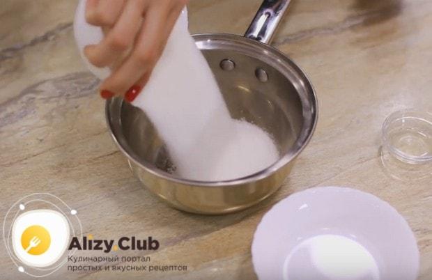 насыпаем в кастрюльку или сотейник сахар.