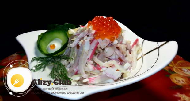 При подаче на каждую порцию салата положите сверху немного красной икры
