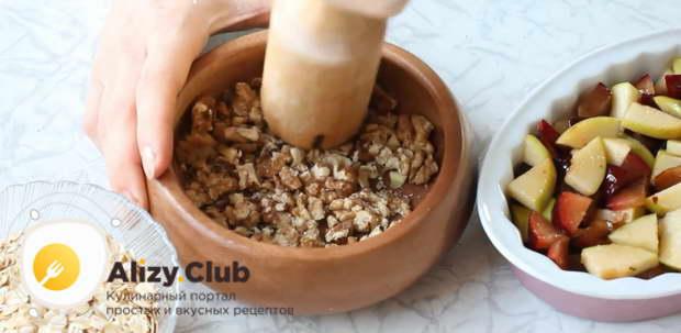 Измельчить грецкие орехи в крошку