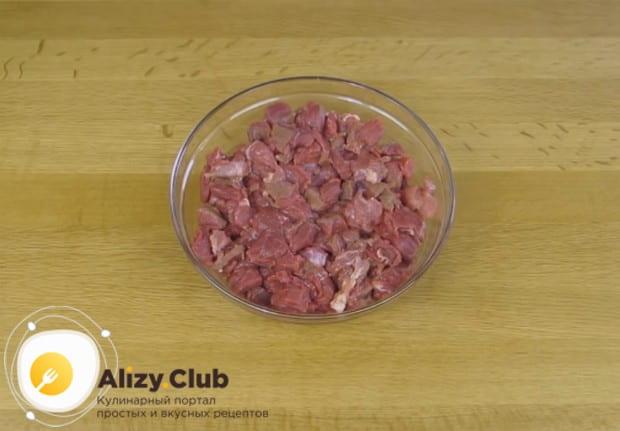Чтобы приготовить татарский бэлиш, нарезаем кусочками говядину для начинки.